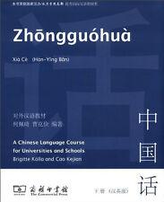 中国话(下册)(汉英版) Zhongguohua Vol.2 – bilingual (book+disk)