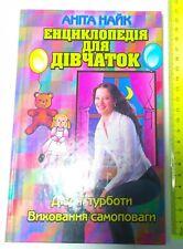 Encyclopedia for Girls  Єнциклопедія для Дівчаток Ukraine 2003