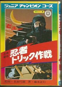 NINJA TORIKKU SAKUSEN MASAYUKI FUJIMOTO YUMIO NAWA RARE NINJUTSU 1975 NINPO