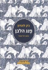 WHITE FANG, Jack London book HEBREW SC NEW