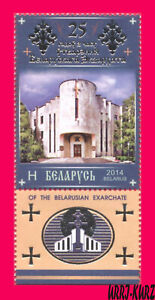 BELARUS 2014 Architecture Religion Building Belarusian Exarchate 25th Ann 1v MNH