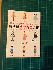 Origami Kisekae Dress-Up Doll book Japanese