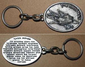 Schlüsselanhänger Artillerie Regiment RASHAF (Funke) Zahal Israel Defense Forces