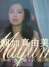 Hajime Sawatari Photo Book MAYUMI ASAKA 1981 JAPAN Famous Actress