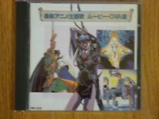 Anime Soundtrack Collection CD Silent Mobius Lodoss War OVA 15T