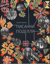 Pysanky Podillia,The Ukrainian Folk Easter Egg of Podillia Region by M.Verkhova