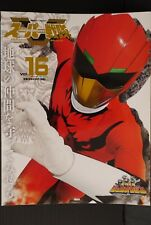 "JAPAN Super Sentai Official Mook 21st Century vol.16 ""Doubutsu Sentai Zyuohger"""