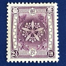 More details for china/manchukuo-1935/37-state orchid crest 2 1/2 fen stamp -used