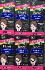 (EXP:2019.12) 6 PACKS/60 PCS BLACK KAO BIORE NOSE PORE PACK STRIPS LADY/WOMEN
