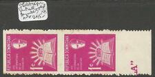 Dominican Republic SC RA48 Pair Imperf Top, Bottom, Between MNH (7cxj)