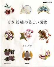 Beautiful Traditional Japanese Embroidery Japanese Book
