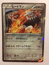 Pokemon Carte / Card Gigalith Rare Holo 058/088 R XY4 1ED