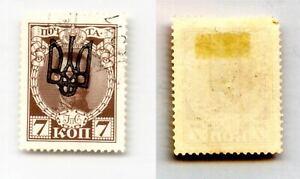 Ukraine 1918 7 kop used tridant. g2525