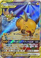 Pokemon Card Japanese Raichu & Alolan Raichu GX SR HOLO 057/054 SM10a