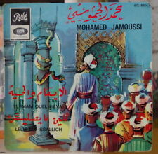 MOHAMED JAMOUSSI EL IMAM OUEL HAYA FRENCH EP PATHE MARCONI