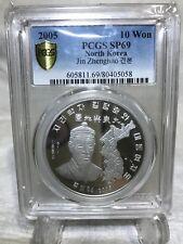 """2005 Korea Aluminum Specimen """"Jin Zhenghao"""" PCGS SP69"""