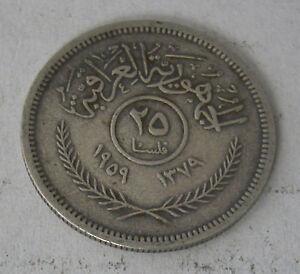 IRAQ-REPUBLIC SILVER 25 FILS 1959 KM # 122