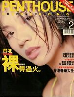 *C160 PENTHOUSE HONG KONG FEB 1997 No.135