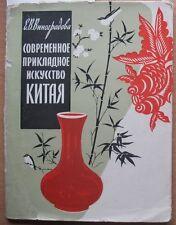 Russian Book Peoples China Art Craft Propaganda Chinese Figurine Painting Statue