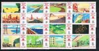 PRC China: MiNr. 1265 - 1280 ** postfrisch, MNH, Fünf-Jahr-Plan 1976 [13978