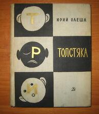 "Vintage USSR Russian Children Books ""Three Fat Men"" by Yury Olesha. Ill. 1969"
