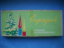 OLD RUSSIAN CHRISTMAS SET BUBBLE LIGHT IN ORIGINAL BOX