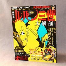 Lupin the 3rd Daikaibou Japan Anime Art Book 2019 New