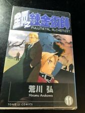 11 (11 FULLMETAL ALCHEMIST:PAPERBACK) (TRADITIONAL CHINESE EDITION)