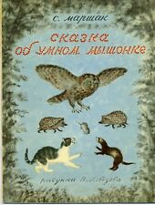 1972 MARCHAK ...About Smart Mouse  ill. LEBEDEV Hedgehog Mouse Cat Russian book
