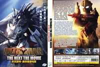 Ultraman: The Next (Movie) ~ All Region ~ Brand New & Factory Seal ~