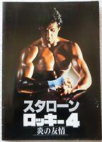 ROCKY IV MOVIE PROGRAM BOOK 1986 Sylvester Stallone RARE JAPAN F/S
