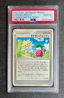Pokemon PSA 10 Cherubi Jirachi Summer Battle Road Japanese Gem Mint