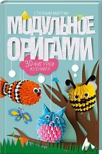In Russian book - 3D Origami Fun! 25 Fantastic Paper Projects  Модульное оригами