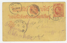 """THAILAND SIAM. 1896 First Postal Card, used, """"Address Insufficient"""""""