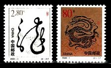 SELLOS CHINA AÑO DEL DRAGON 2000  2v.