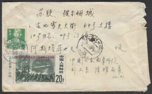 1962-CHINA/PRC -COVER TO USSR/PERM