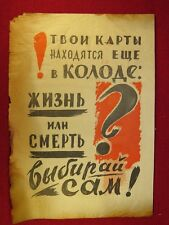German WW2 leaflet for Soviet soldiers  Big size 20x15 cm, colored.