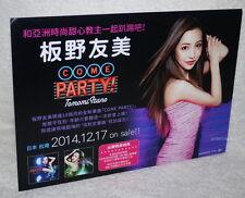 Tomomi Itano COME PARTY 2014 Taiwan Promo Display