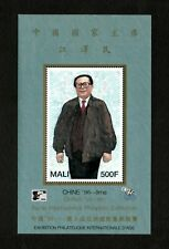 VINTAGE CLASSICS - Mali 1996 - China, Philatelic Exhibit - Souvenir Sheet - MNH