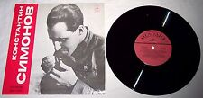 Константин Симонов стихотворения Konstantin Simonov LP record Russian war poet