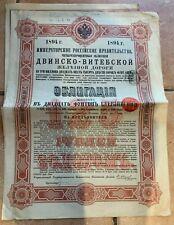 Russie Obligation 4% Chemin de Fer de Dvinsk-Vitebsk 125 Roubles 20 £
