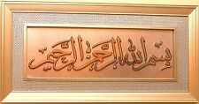Islamic Muslim frame Bismillah / Gift / Home decorative # 485