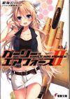 Kadokawa Dengeki Bunko Natsumi, Ltd. Girly Air Force 2
