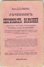 1909 Imperial RUSSIA ЛЕЧЕБНИК СЕКРЕТНЫХ БОЛЕЗНЕЙ Medical Manual SECRET DISEASES