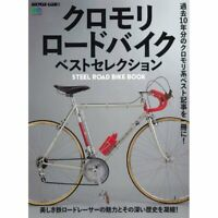 CroMoly Road Bike Best Selection Book / STEEL ROAD BIKE Cinelli Tange 2019/5/23