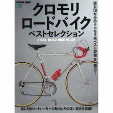 CroMoly Road Bike Best Selection Book / STEEL ROAD BIKE Japanese Free shipping