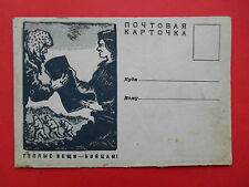 USSR 1944 Felt boots for soldiers, gift from woman, RARE postcard, local issue