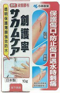 Kobayashi Sakamukea Medi-Shield Liquid Bandage 10g + Tracking