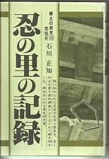 SHINOBI NO SATO NO KIROKU ISHIKAWA NINJUTSU NINPO 1982