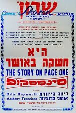 1960 Movie FILM POSTER Israel THE STOREY ON PAGE ONE Hebrew RITA HAYWORTH- ODETS